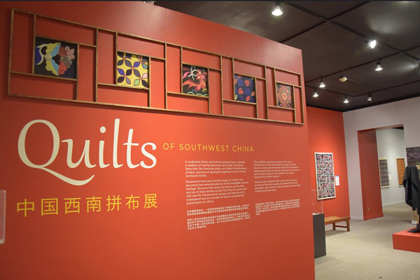 Image of Quilts of Southwest China Exhibit